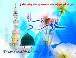rp_SMS-Milad-Mohammad.png