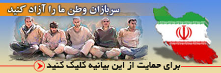 Free-Iranian-Soldiers-click