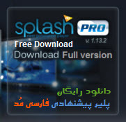 دانلود رایگان پلیر Splash PRO